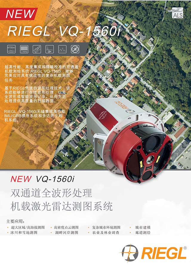 RIEGL_VQ-1560i_at_a_glance中文_页面_1.jpg