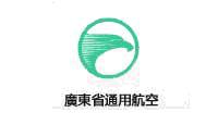 广东省通用航空有限公司