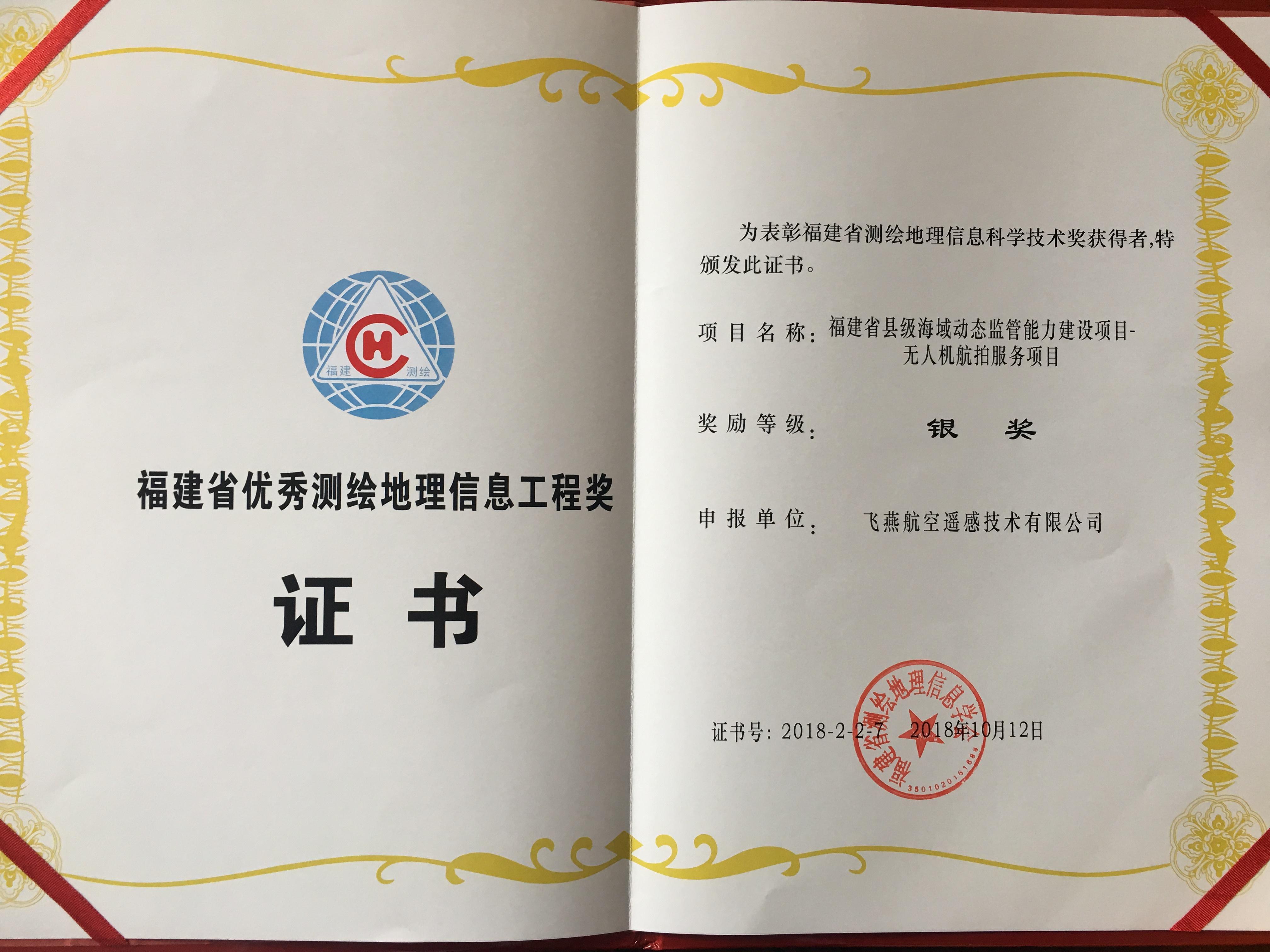 """飞燕航空遥感荣获""""福建省优秀测绘地理信息工程奖"""""""
