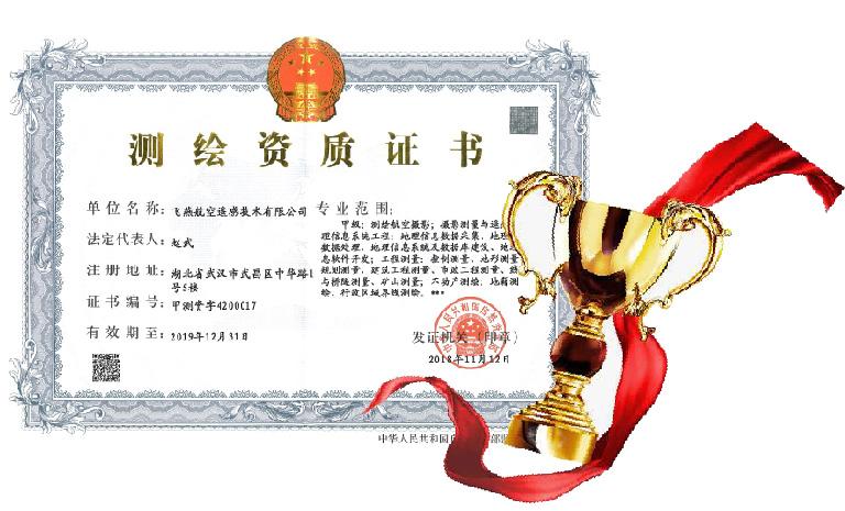 """飞燕遥感喜得甲级测绘资质证书!【荣获""""五甲""""资质】"""
