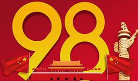 飞燕遥感|热烈庆祝建党98周年,致敬最可爱的人