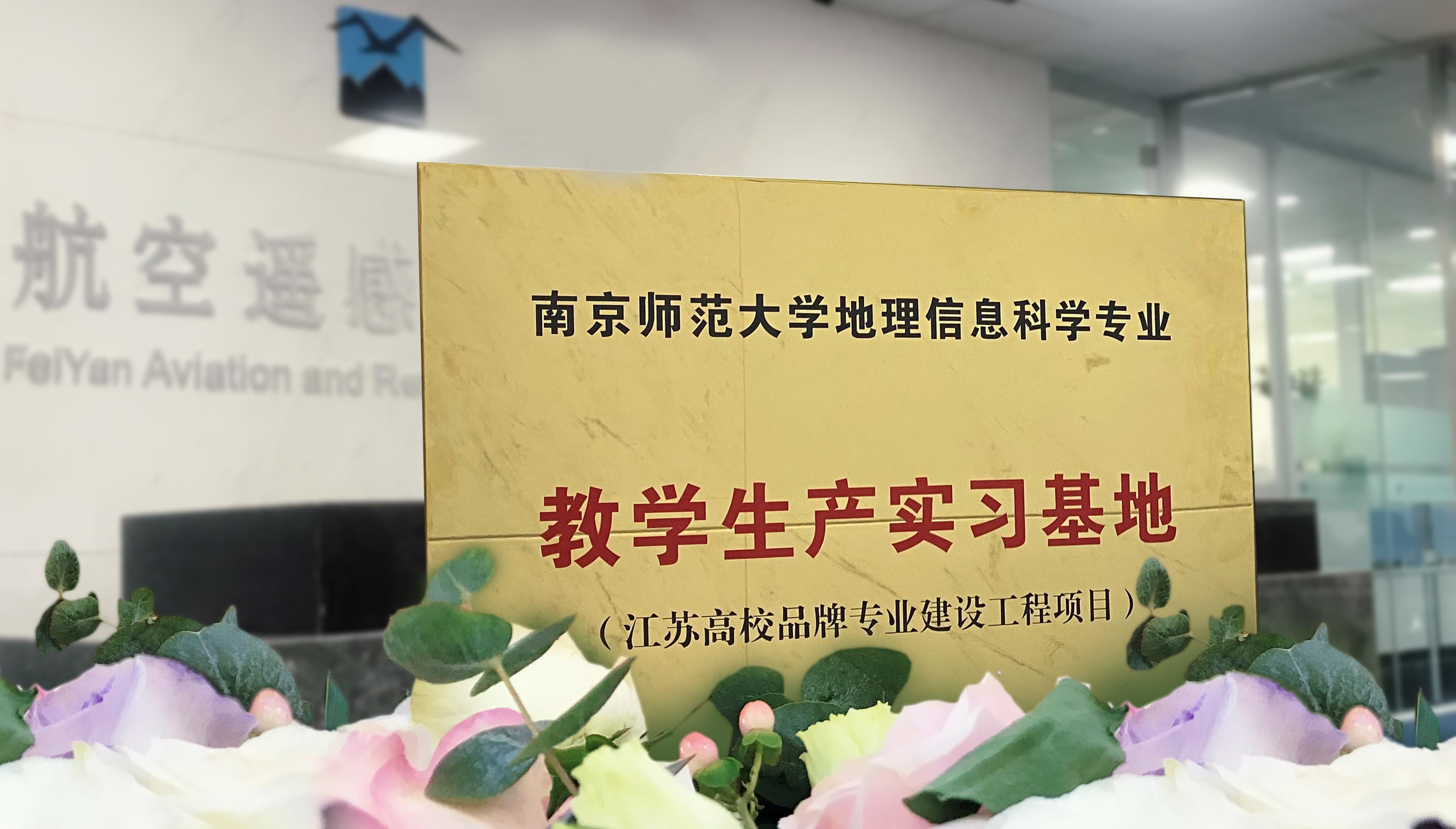 """校企合作丨南师大地科院""""教学生产实习基地""""落户飞燕遥感"""