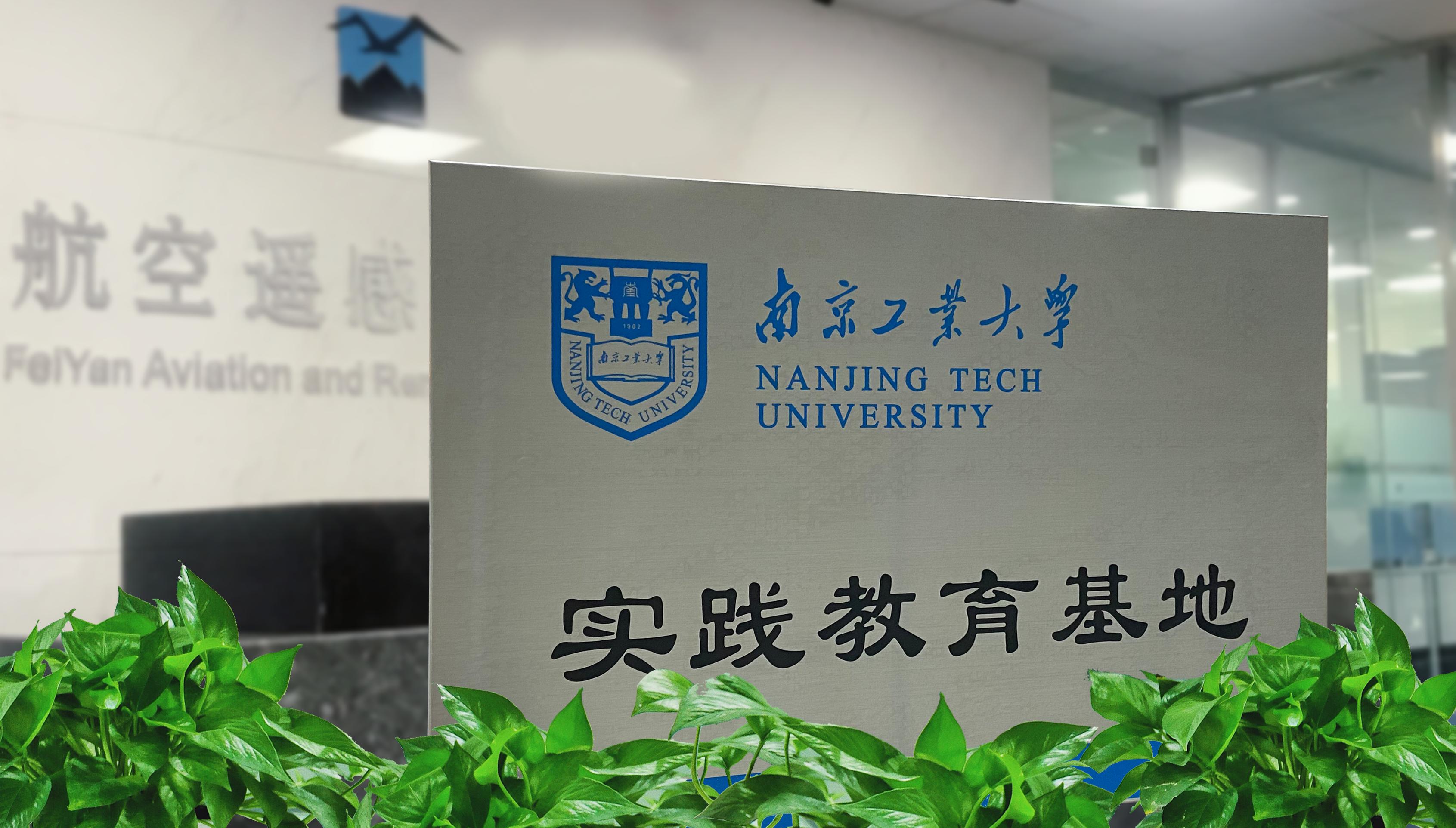 校企合作丨南京工业大学携手飞燕遥感共建实践教育基地 解锁校企合作新模式