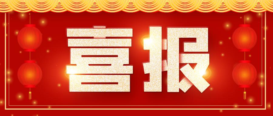 【喜报】飞燕遥感项目荣获2020年度江苏省优秀测绘地理信息工程奖一等奖
