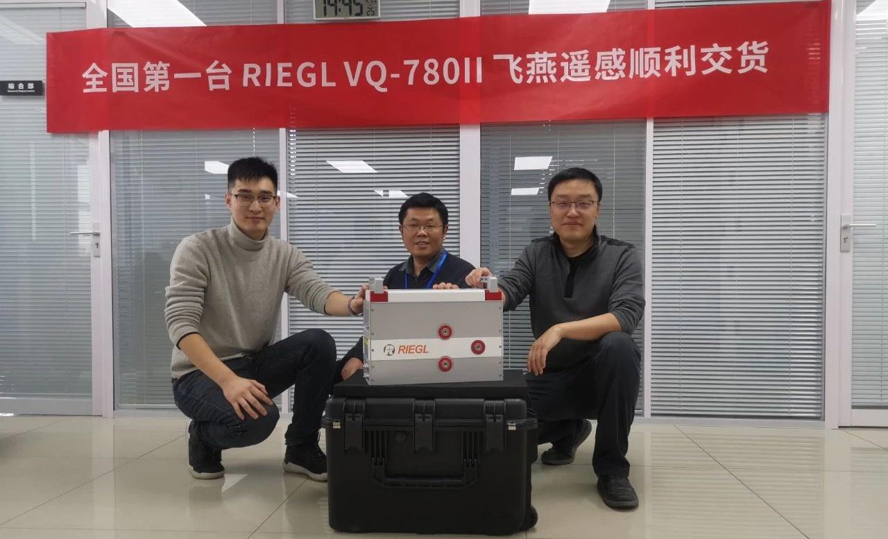 【全国首台】飞燕遥感率先引进RIEGL VQ-780II