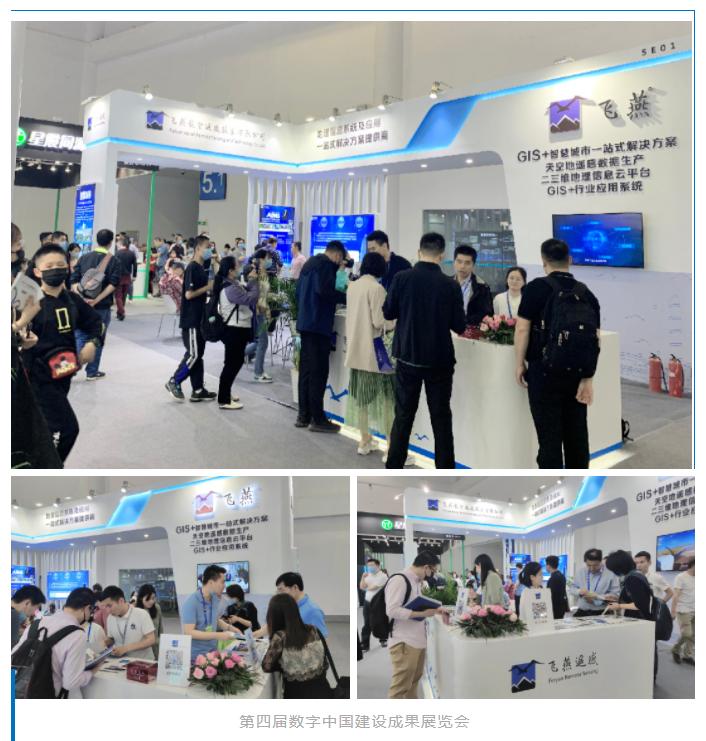 飞燕遥感亮相第四届数字中国建设成果博览会