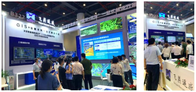 2021中国水博览会现场飞燕遥感展位
